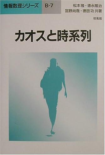 カオスと時系列 (情報数理シリーズ)