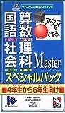 □いアタマを○くする。 国語・算数・理科・社会 Master スペシャルパック