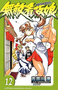 無敵看板娘 12 (少年チャンピオン・コミックス)の詳細を見る