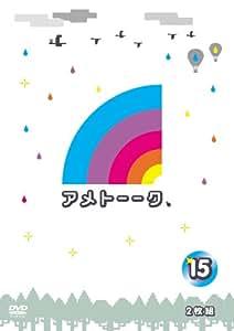 アメトーーク! DVD 15