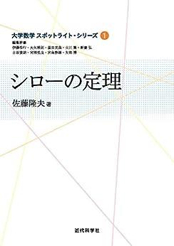 [佐藤 隆夫]の大学数学スポットライト・シリーズ1 シローの定理 大学数学スポットライトシリーズ