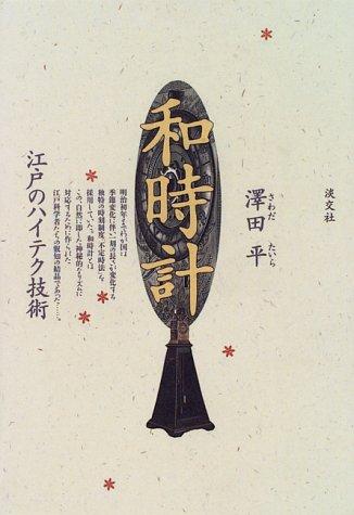 和時計―江戸のハイテク技術