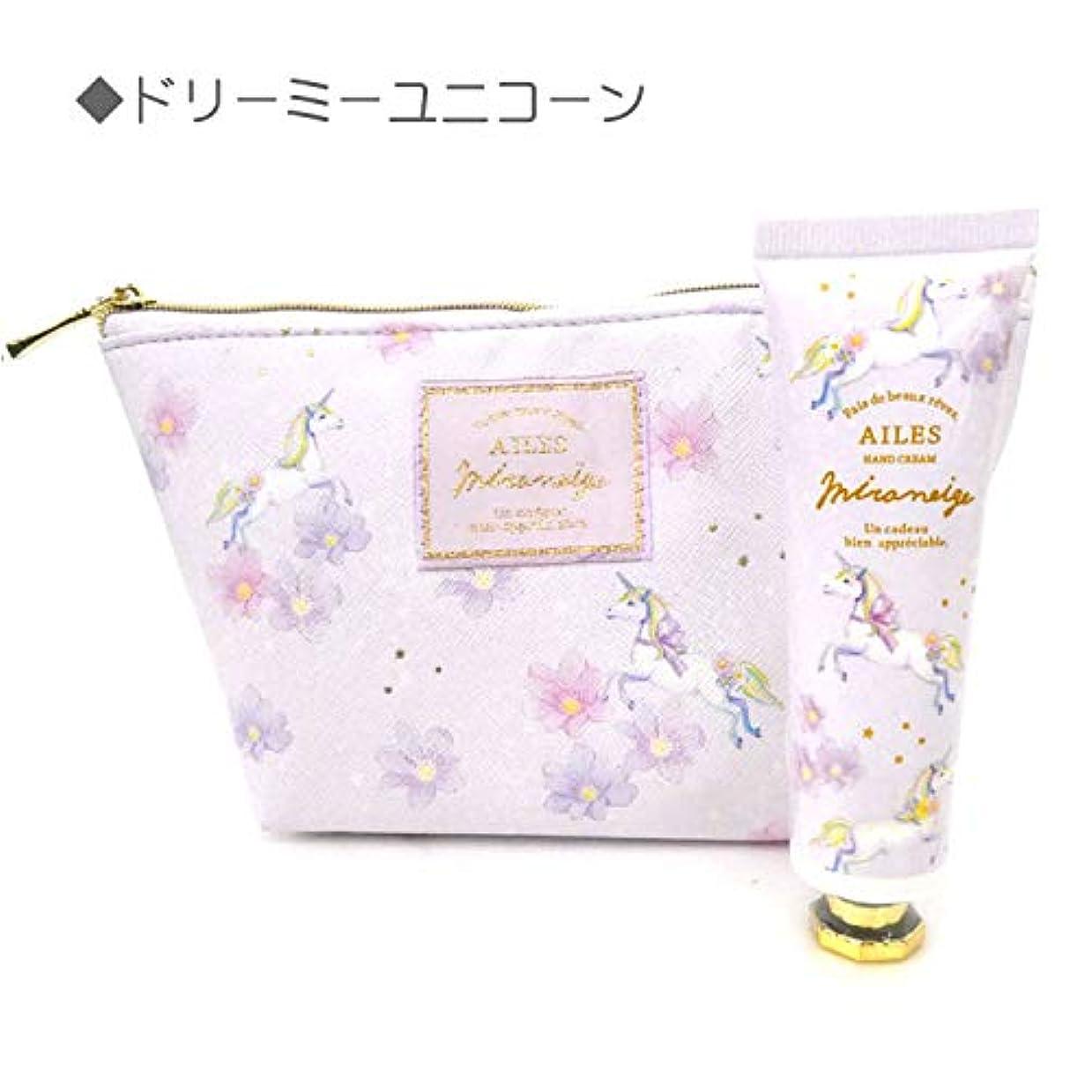 メモ割り込み明日福袋ミラネージュ ポーチ&ハンドクリームセット<ドリーミーユニコーン>