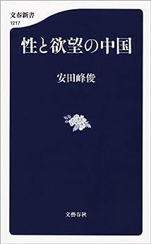 [安田 峰俊]の性と欲望の中国 (文春新書)