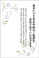 《官製 10枚》喪中はがき(ききょう柄)(No.804)《62円切手付ハガキ/胡蝶蘭切手/裏面印刷済み》