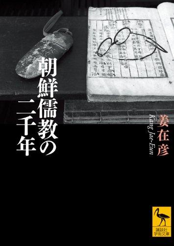 朝鮮儒教の二千年 (講談社学術文庫)の詳細を見る