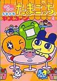 Go go!たまたま・たまごっち 4 (てんとう虫コミックススペシャル)