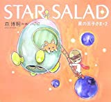 STAR SALAD―星の玉子さま〈2〉 (星の玉子さま (2))