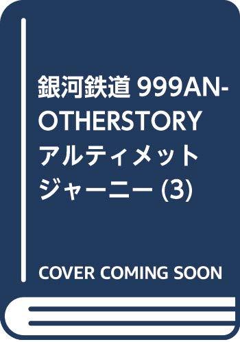[画像:銀河鉄道999ANOTHERSTORYアルティメットジャーニー(3) (チャンピオンREDコミックス)]