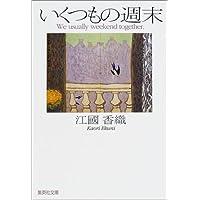 いくつもの週末 (集英社文庫)