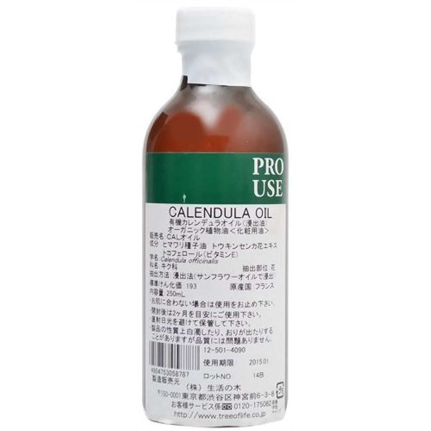 必須うがい曲げる有機カレンデュラ浸出油250ml