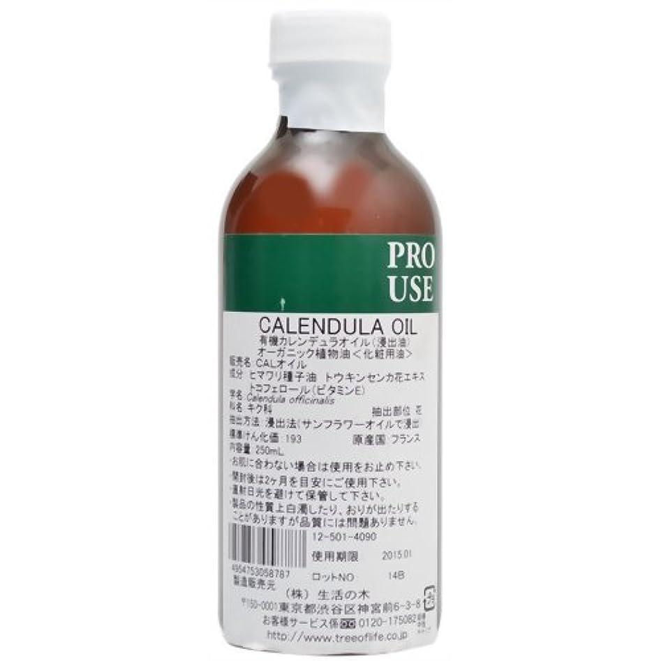 氏分注する苦悩有機カレンデュラ浸出油250ml