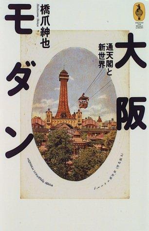 大阪モダン―通天閣と新世界 (AROUND THE WORLD LIBRARY―気球の本)の詳細を見る