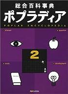 総合百科事典ポプラディア (2)