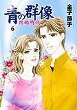 青の群像 6―結婚時代 (秋田レディースコミックスセレクション)