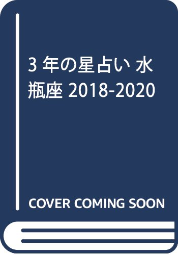 3年の星占い 水瓶座 2018-2020