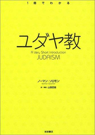 ユダヤ教 (〈1冊でわかる〉シリーズ)