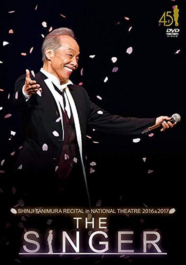 の前でのためにシェーバー谷村新司リサイタル in 国立劇場「THE SINGER」2016 & 2017 [DVD]