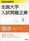 2020年受験用 全国大学入試問題正解 8 国語(国公立大編)