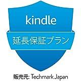 Kindle (第10世代)用 延長保証・事故保証プラン (3年・落下・水濡れ等の保証付き)
