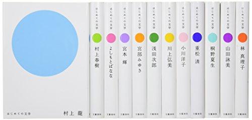 はじめての文学(全12巻セット)