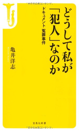 どうして私が「犯人」なのか ~ドキュメント冤罪事件 (宝島社新書)の詳細を見る