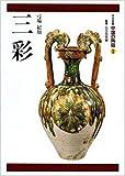 三彩 (中国の陶磁)