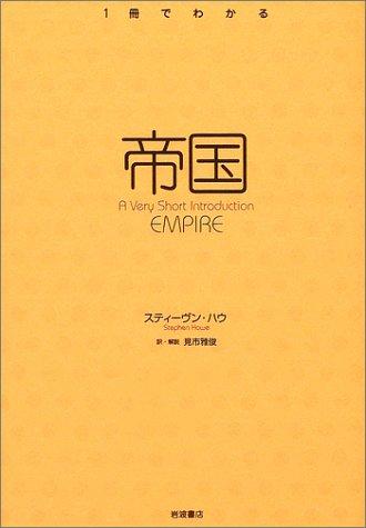 帝国 (〈1冊でわかる〉シリーズ)の詳細を見る