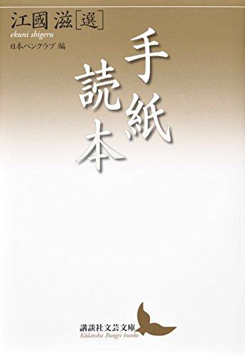 手紙読本 (講談社文芸文庫)