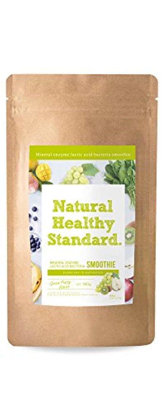 家畜聖職者裁定Natural Healthy Standard. ミネラル酵素スムージー乳酸菌グリーンフルーティー風味 160g