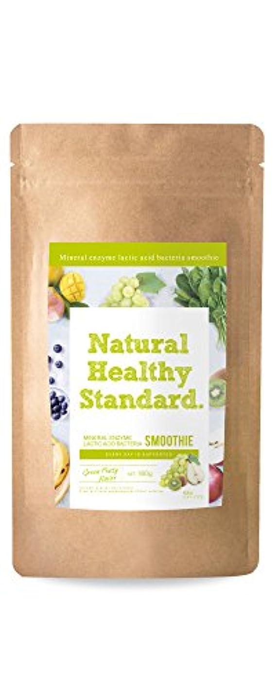 錫落ち着く文明化するNatural Healthy Standard. ミネラル酵素スムージー乳酸菌グリーンフルーティー風味 160g