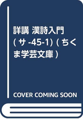 [画像:詳講 漢詩入門 (サ-45-1) (ちくま学芸文庫 (サ-45-1))]