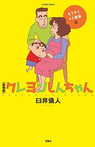新装版 クレヨンしんちゃん もうすぐ4人家族編 (アクションコミックス)