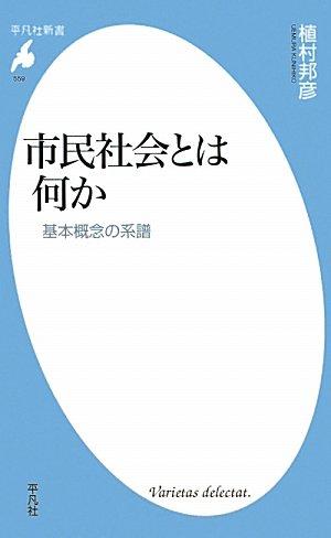市民社会とは何か-基本概念の系譜 (平凡社新書)