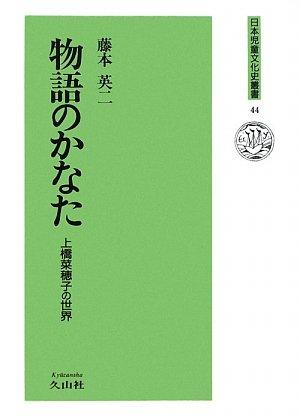 物語のかなた―上橋菜穂子の世界 (日本児童文化史叢書)の詳細を見る