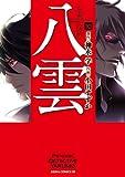 心霊探偵八雲(10) (あすかコミックスDX)