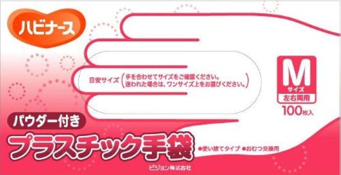 破壊カウント確かにハビナース プラスチック手袋 Mサイズ 100枚入 ?おまとめセット【6個】?