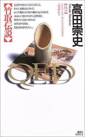 QED 竹取伝説 (講談社ノベルス)