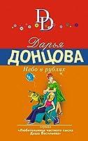 Nebo v rubliakh (in Russian)