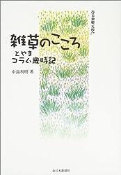 雑草のこころ―とやまコラム歳時記 (北日本新聞「天地人」)