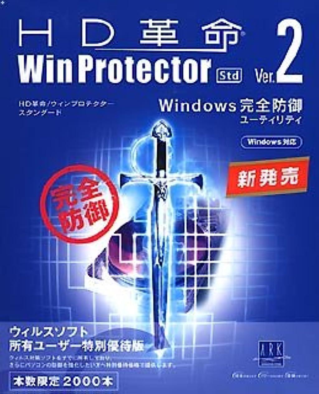 世界の窓シェア輸血HD革命 / Win Protector Ver.2 Std ウイルスソフト所有ユーザー特別優待版