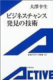 ビジネスチャンス発見の技術 (岩波アクティブ新書)