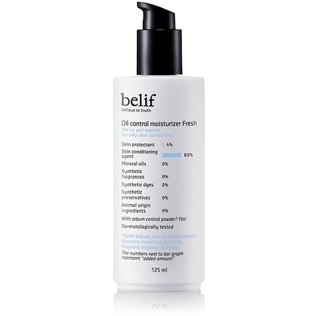 同意活気づく節約Belif(ビリーフ)Oil control moisturizer fresh 125ml/ビリーフオイルコントロールモイスチャライザーフレッシュ?脂性肌用[韓国コスメ/オーガニックコスメ]