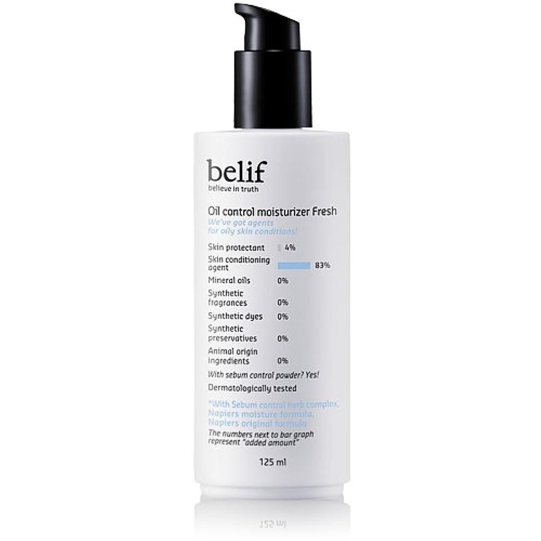 みがきます協同変化Belif(ビリーフ)Oil control moisturizer fresh 125ml/ビリーフオイルコントロールモイスチャライザーフレッシュ?脂性肌用[韓国コスメ/オーガニックコスメ]
