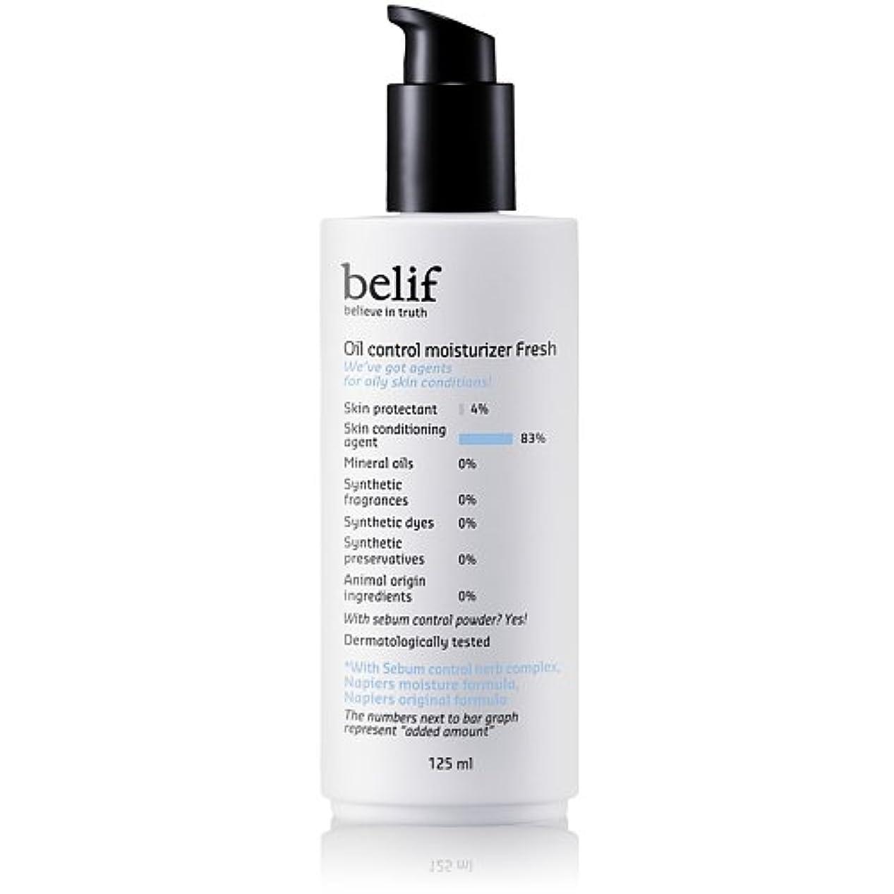 不名誉なスポークスマン巨大Belif(ビリーフ)Oil control moisturizer fresh 125ml/ビリーフオイルコントロールモイスチャライザーフレッシュ?脂性肌用[韓国コスメ/オーガニックコスメ]