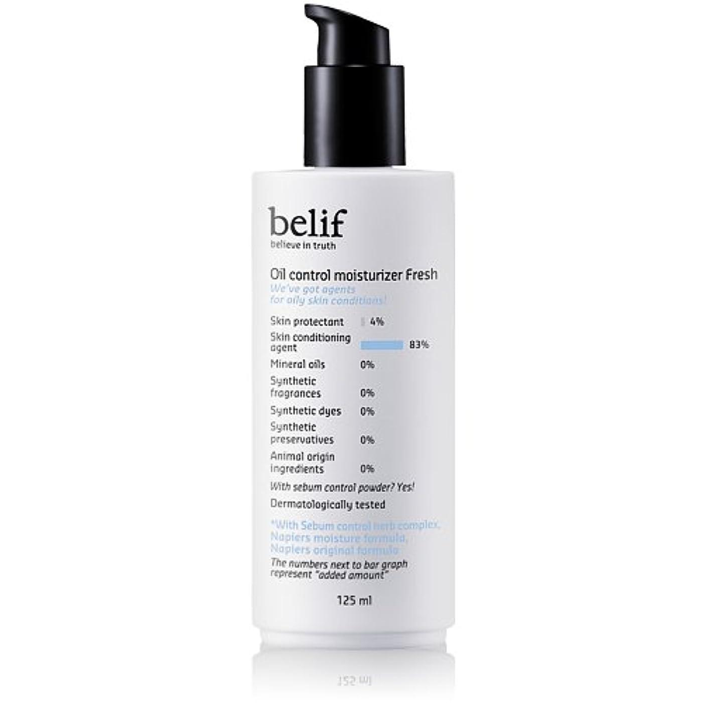 材料手当増幅器Belif(ビリーフ)Oil control moisturizer fresh 125ml/ビリーフオイルコントロールモイスチャライザーフレッシュ?脂性肌用[韓国コスメ/オーガニックコスメ]