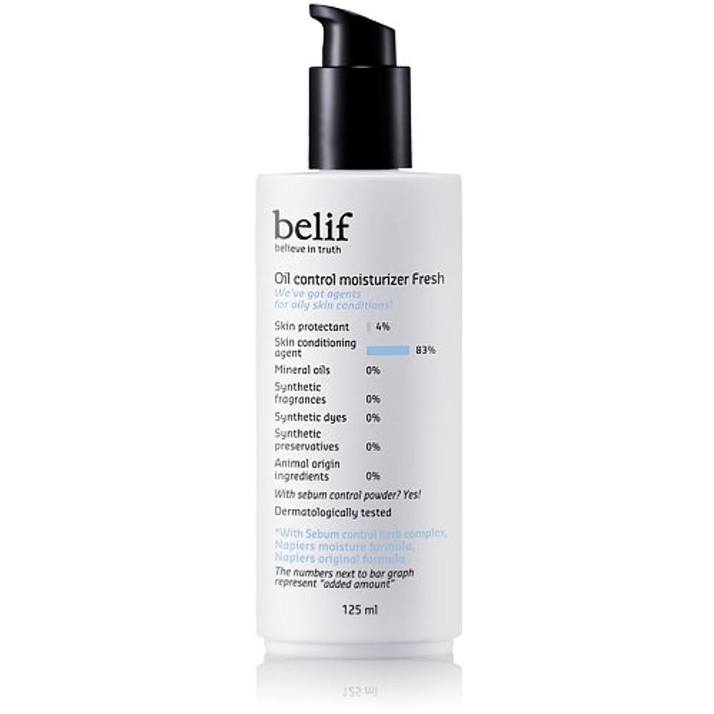 教育ご覧くださいそしてBelif(ビリーフ)Oil control moisturizer fresh 125ml/ビリーフオイルコントロールモイスチャライザーフレッシュ?脂性肌用[韓国コスメ/オーガニックコスメ]