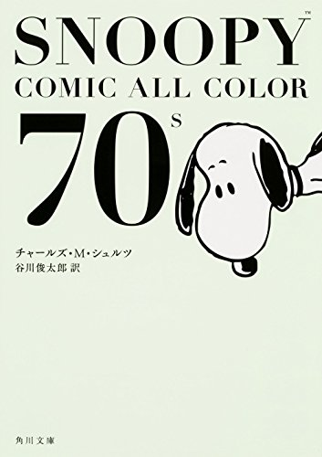 SNOOPY COMIC  ALL COLOR 70's (角川文庫)の詳細を見る