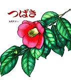 つばき (かがくのとも特製版)