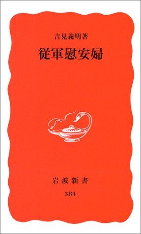 従軍慰安婦 (岩波新書)の詳細を見る